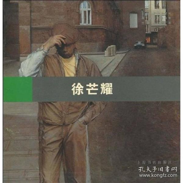 海上油画名家实录:徐芒耀