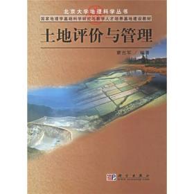 国家地理学基础科学研究与教学人才培养基础地建设教材:土地评价与管理