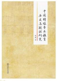 中国特殊音乐教育历史与现状研究