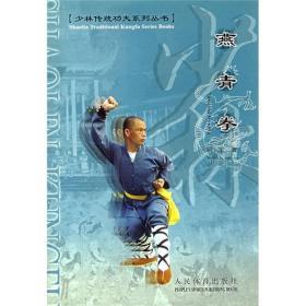 少林传统功夫系列丛书:燕青拳