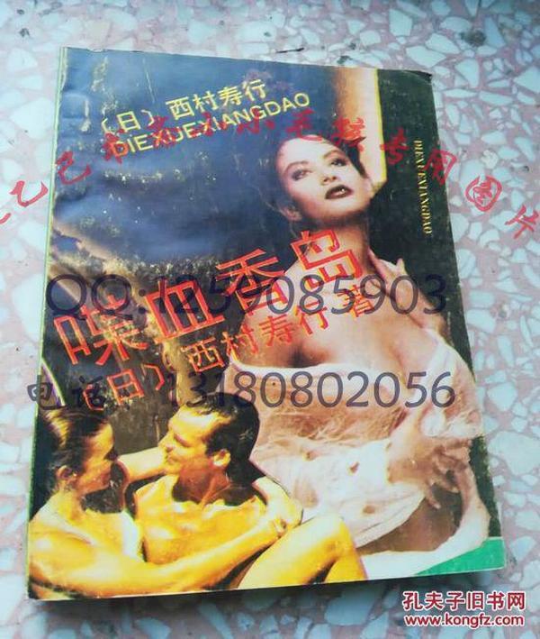 喋血香岛 西村寿行 早期老版本 原书