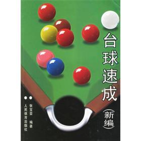 台球速成新编张宝荣人民体育出版社9787500925705