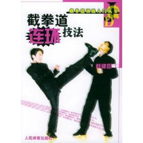截拳道连环技法——截拳道训练人门丛书