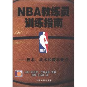 NBA教练员训练指南:技术、战术和教学要点