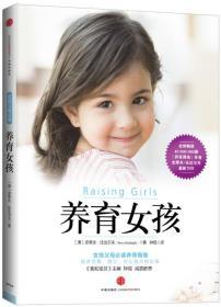 【全新正版】养育女孩 养育男孩作者你就是孩子 好玩具父母的语言正面管教 好妈妈胜过好老师育儿书籍