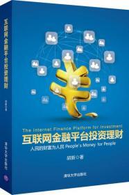 互联网金融平台投资理财