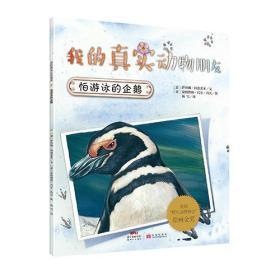 我的真实动物朋友:怕游泳的企鹅【彩绘】
