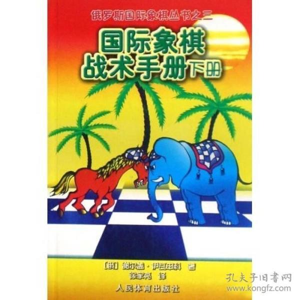 俄罗斯国际象棋丛书之3:国际象棋战术手册(下册)