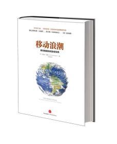 移动浪潮-移动智能如何改变世界 第一版 塞勒 中信出版社 9787508637648