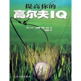 提高你的高尔夫IQ