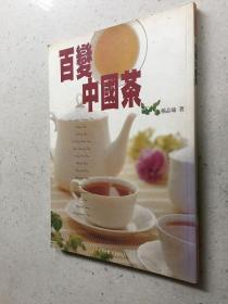 百变中国茶