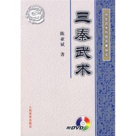 中华武术传统名拳纵览:三秦武术