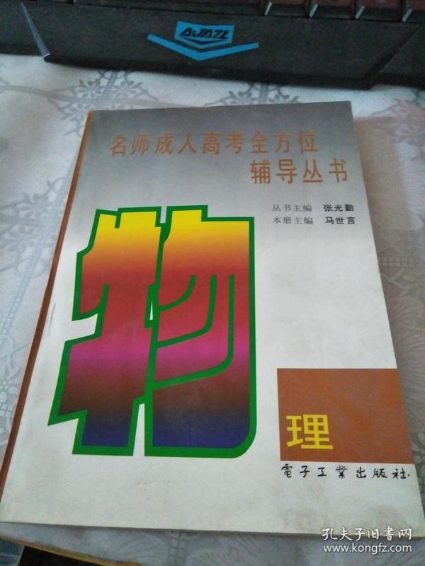 名师成人高考全方位辅导丛书.物理
