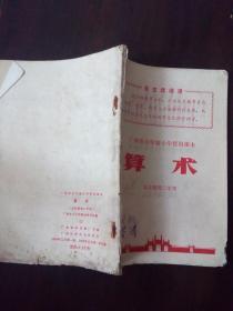 广州市五年制小学暂用课本 算术(五年级第二学期)
