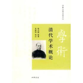 清代学术概论(跟大师学国学)