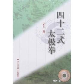 四十二式太极拳(赠VCD)人民体育出版社编著