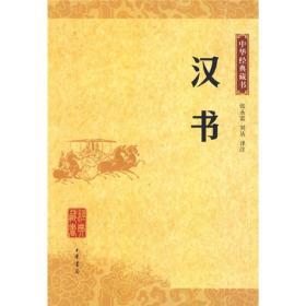 汉书(中华经典藏书)