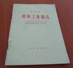 政府工作报告1983年