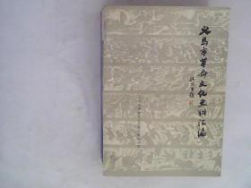 义乌市革命文化史料汇编