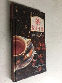 茶鉴赏手册——鉴赏与品味系列(精装本)
