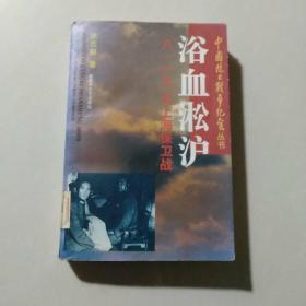 """浴血淞沪""""八一三""""大上海保卫战/中国抗日战争纪实丛书"""