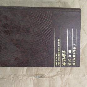 广播电视技术手册第六分册发射技木