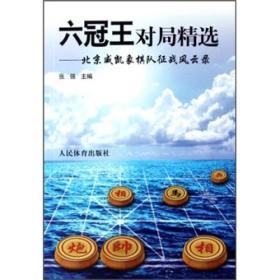 六冠王对局精选:北京威凯象棋队征战风云录