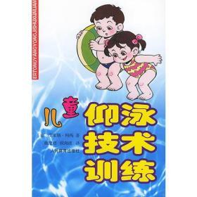 儿童仰泳技术训练
