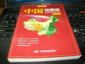 中国地图册 地形版【2017年修订版】