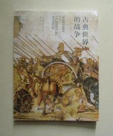 【正版现货】古典世界的战争 全景展现希腊罗马文明壮阔历史画卷