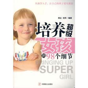 培养超级女孩的98个细节