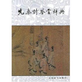 先秦诗鉴赏辞典