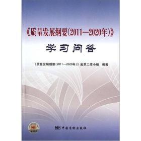 《质量发展纲要(2011-2020年)》学习问答