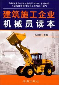 建筑施工企业机械员读本