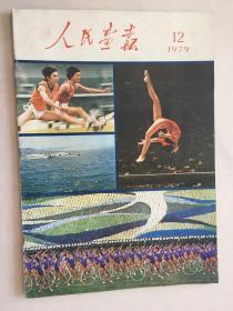 人民画报1979年12