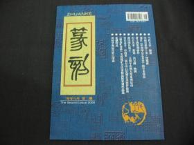 篆刻(2008年 第二期)