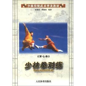 少林传统武术普及教材:少林拳对练(第7册)