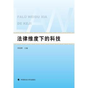 法律维度下的科技李丽辉中国政法大学出版社9787562061359