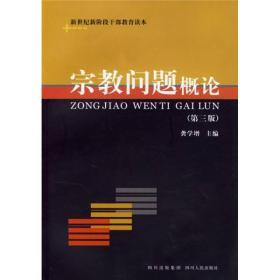 宗教问题概论(第3版)