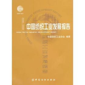 9787506456548-hs-中国纺织工业发展报告:2009/2010