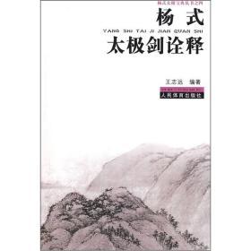杨式太极宝典丛书:杨式太极剑诠释