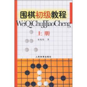 围棋初级教程(上册)