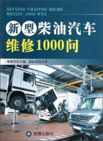 新型柴油汽车维修1000问