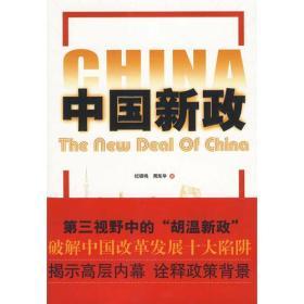 """中国新政(第三视野中的""""胡温新政""""揭示高层内幕)"""