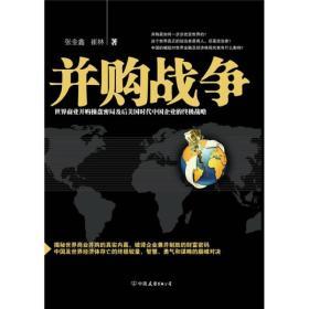 并购战争:世界商业并购操盘密局及后美国时代中