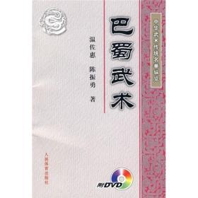 中华武术传统名拳纵览:巴蜀武术