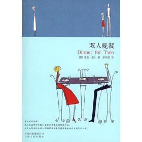 双人晚餐:云南版·万语书库