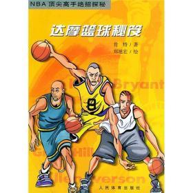 达摩篮球秘笈 肯特 郑旭宏绘 人民体育出版社9787500923848