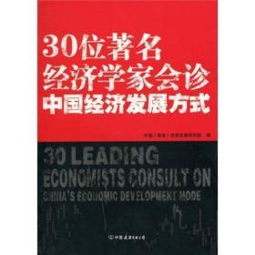 30位著名经济学家会诊中国经济发展方式