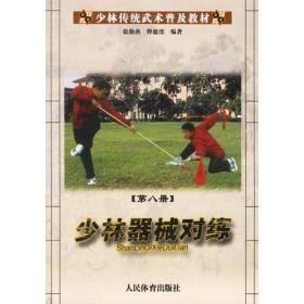 少林器械对练(第八册)/少林传统武术普及教材